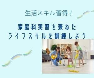 【春休みに自立スキル習得!】 家庭科実習を兼ねた生活スキル訓練でゲーム以外の時間を過ごそう。