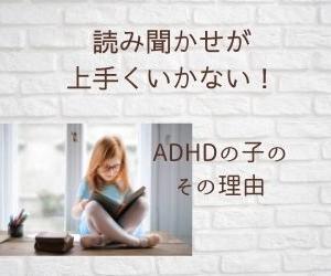 【子どもの本・読み聞かせ】 「読み聞かせ」が上手くいかないADHDの子どもの理由は?