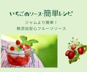 【いちごのソース・簡単レシピ】 ジャムより簡単!冷凍保存で1年中楽しめる無添加安心フルーツソース