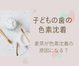 【子どもの歯の色素沈着】 「水分補給で麦茶」は色素沈着の原因になる?色素を除去して白い歯に!