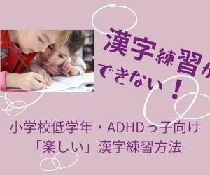 【漢字の練習・小学校低学年】 黙々と書かなければならない漢字練習ができない!その対策。