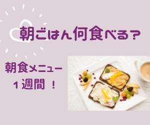 【朝ごはん・何食べる?】 献立の参考に!COCO家・1週間の朝食メニューをご紹介。