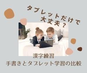 【タブレットだけで大丈夫?】 漢字の書き取り練習|紙への手書きとタブレット学習との比較