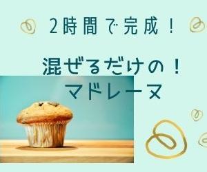 【手作りお菓子・レシピ】 2時間で完成!混ぜるだけの簡単マドレーヌ