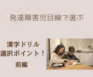 【市販の漢字ドリル・選択ポイント】 発達障害児目線で選ぶ漢字ドリル!・前編