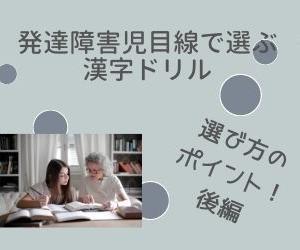 【市販の漢字ドリル・選択ポイント】 発達障害児目線で選ぶ小学生の漢字ドリル!ここをチェックしよう!・後編