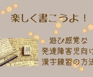 【遊び感覚!小学生の漢字の練習】 楽しく書こうよ! | 発達障害児の漢字練習方法