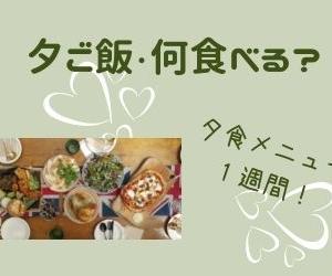 【今日の夕ご飯・何食べる?】 献立の参考に!COCO家・1週間の夕食メニューをご紹介。
