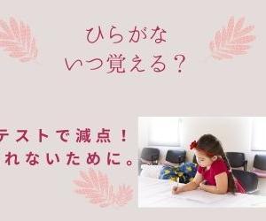 【ひらがな。いつ覚える?】 就学時前の先取り勉強 | テストで減点されないために。