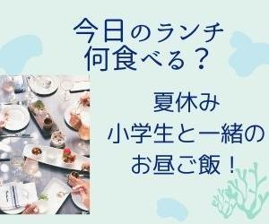 【今日のランチ・何食べる?】 夏休み・小学生と一緒のお昼ご飯。1週間をご紹介。