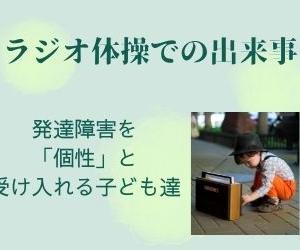 【ラジオ体操での出来事】 発達障害を「個性」と受け入れる子どもたち