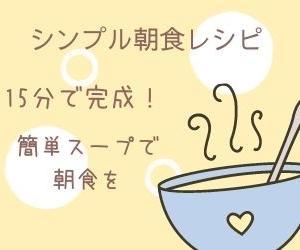 【シンプル朝食レシピ】 15分で完成!簡単スープの朝食