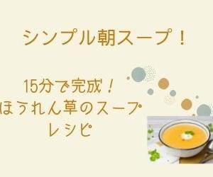 【シンプル朝食レシピ・2】 またもや15分で完成!簡単スープの朝食