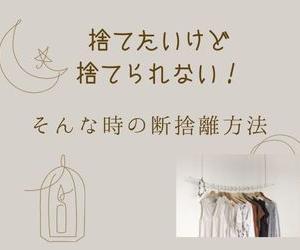 【簡単!断捨離実践!】 服を捨てたいけど捨てられない!そんな時のお試し方法