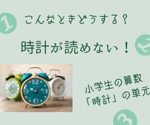 【小学生の算数・時計を読む】 時計が読めない!どうして「読めない」の?