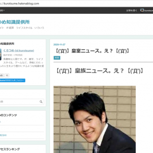 【毎日投稿】1カ月経過! PV・収益公開!