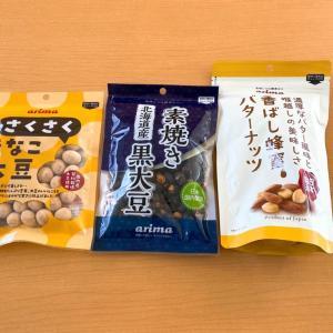 「Arima」さんのナッツをネットで注文、実食してみた。