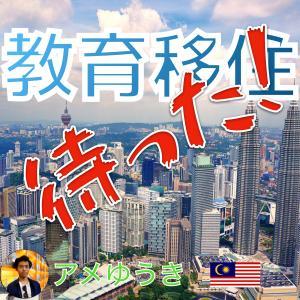マレーシアに教育移住したい!それ、ちょっと待った!