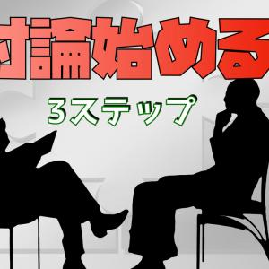 【教育記事】討論を始める3ステップ。