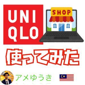 【便利】ユニクロのオンラインショップを利用してみたら便利過ぎた!