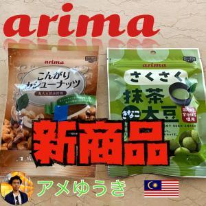 【ずっと探してた】Arimaさんの新商品を発見。