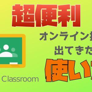 【完全攻略】学校で出てきた?Google Classroom使い方完全攻略ガイド。