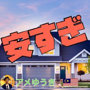 マレーシアの不動産が安すぎる件...豪邸が家賃10万円以下。
