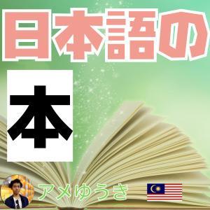 マレーシアにいながら最安で日本の本を読みたい。