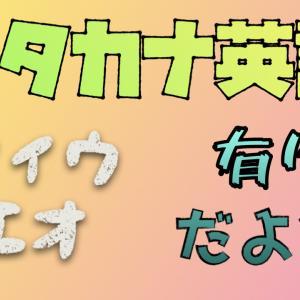 「日本語英語」というジャンルが確立されても良いと思う件について…