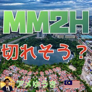 MM2Hがもうすぐ切れる?それ以外のビザを考える。