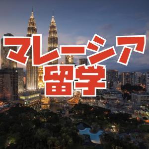 なぜマレーシア留学なの?