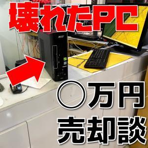売却 壊れたPCが◯万円以上に!?