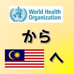 WHOがマレーシアへ「アドバイス」