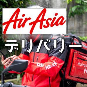 エアーアジア、デリバリーサービスが上陸。