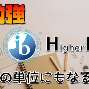 高校で大学単位を取れる「IBHL」とは?
