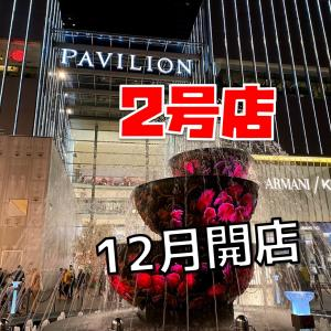 パビリオン「2号店」今年末に開店。