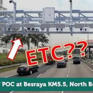 マレーシアに初のETC料金所がやってくる。