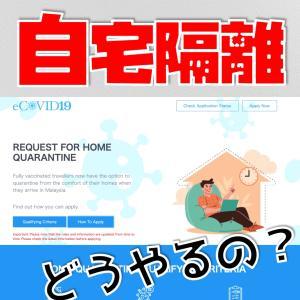 マ入国 自宅隔離の申請方法。