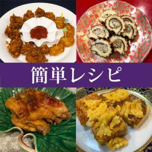 【レシピ】食パンミミのかりんとう