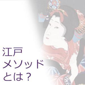 【美粧法】江戸メソッドとは? ②