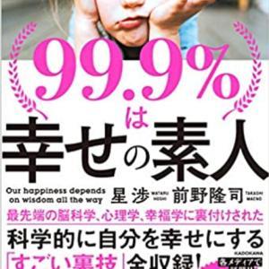 ◉【講演会レポ】99.9%は幸せの素人