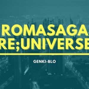 ロマサガRS【ラバーウォームとの戦い-Romancing-】攻略