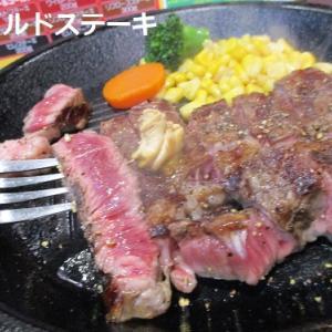 いきなりステーキランチ!1年ぶりに食べてみたら美味しい!