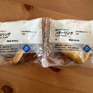 無印良品の低糖質シリーズはダイエットの味方!!!