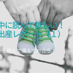 妊娠中に読んで欲しい!初産出産レポ(1)