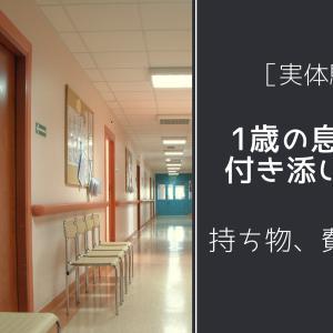 [実体験]急に1歳の入院に付き添い。持ち物、費用は??
