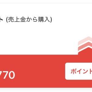【メルカリ】11月の利益