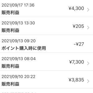 【メルカリ】9月の利益