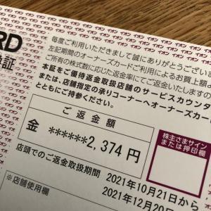 【株主優待】イオン 優待返金引換証
