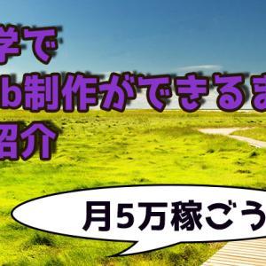 独学でWeb制作ができるまでの道のり【副業で月5万円稼ごう!】